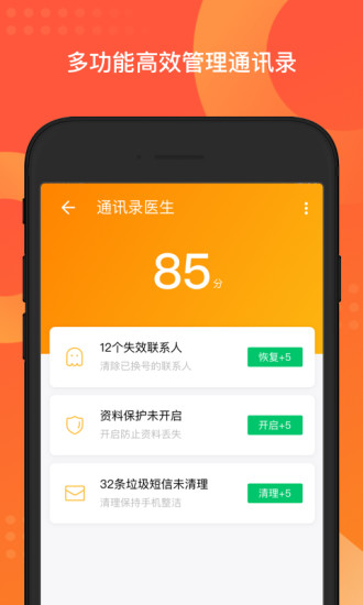 QQ同步助手官方最新版