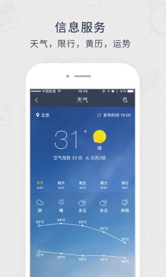 365日历万年历农历官方app