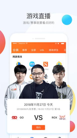 斗鱼直播官方app