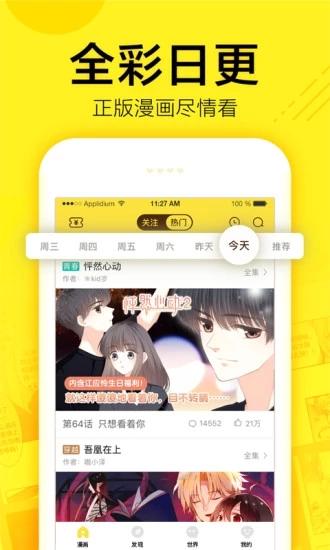 快看漫画最新app