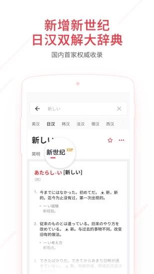 网易有道词典官方app