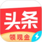 今日头条极速版官方app