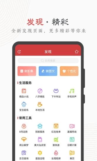中华万年历官方app