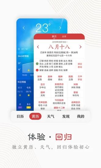 中华万年历下载
