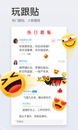 网易新闻官方app