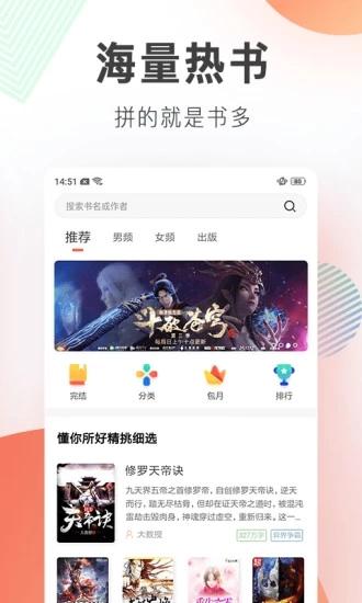 宜搜小说最新破解版