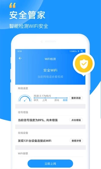 WiFi钥匙最新app