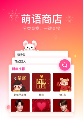 QQ输入法官方app