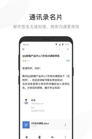 QQ邮箱2020最新版