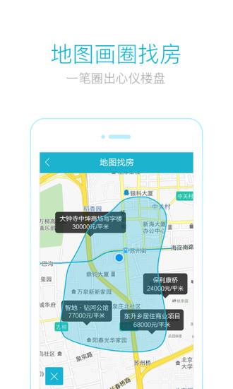 看房官方app