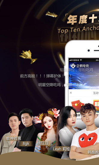 企鹅电竞官方app