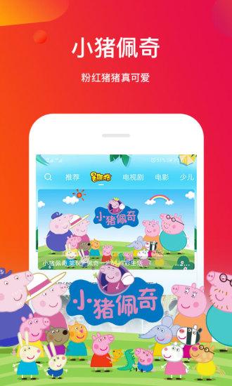 风行视频最新app