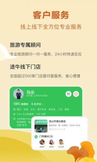 途牛旅游app下载安装
