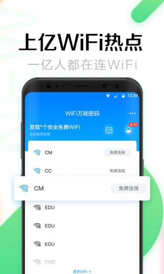 WiFi万能密码最新官方版