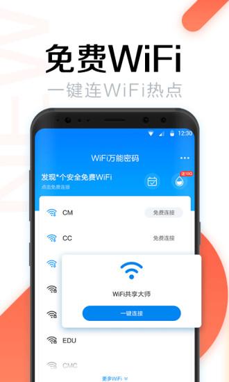 WiFi万能密码下载