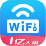 WiFi万能密码最新版