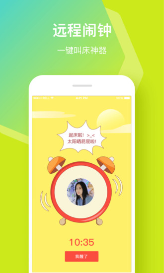 小恩爱官方app