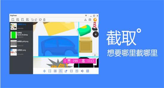 BigShear官方中文版