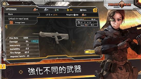 战争计划游戏下载
