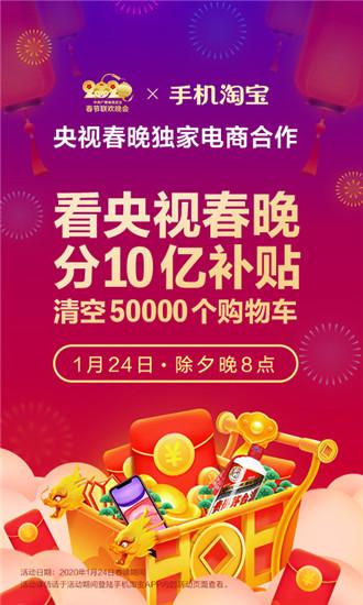 手机淘宝官方app
