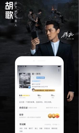 QQ阅读下载安装