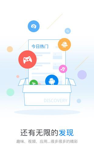 WiFi万能钥匙官方app