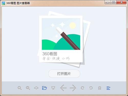 360看图软件官方版
