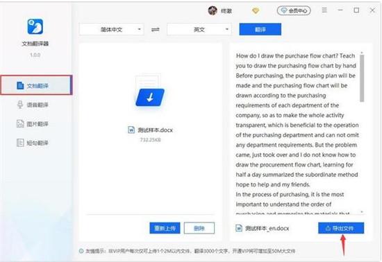 文档翻译器最新破解版