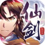 仙剑奇侠传移动版游戏