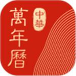 中华万年历手机版