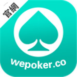 wepoker手机版