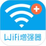 WiFi信号增强器工具