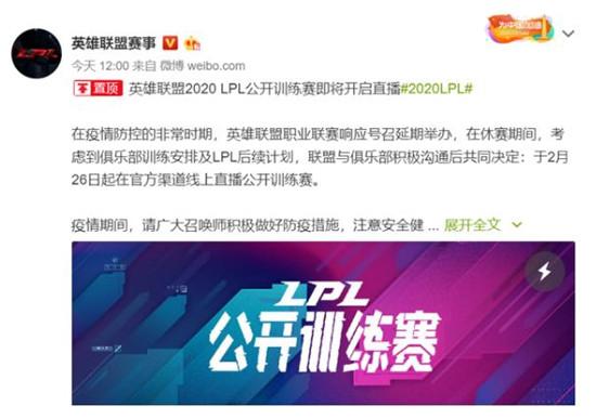 LPL即将开启公开训练赛