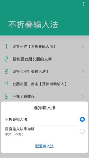 不折叠输入法官方app