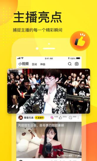 YY官方app