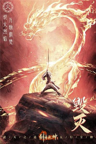 剑舞乾坤手游安卓版下载