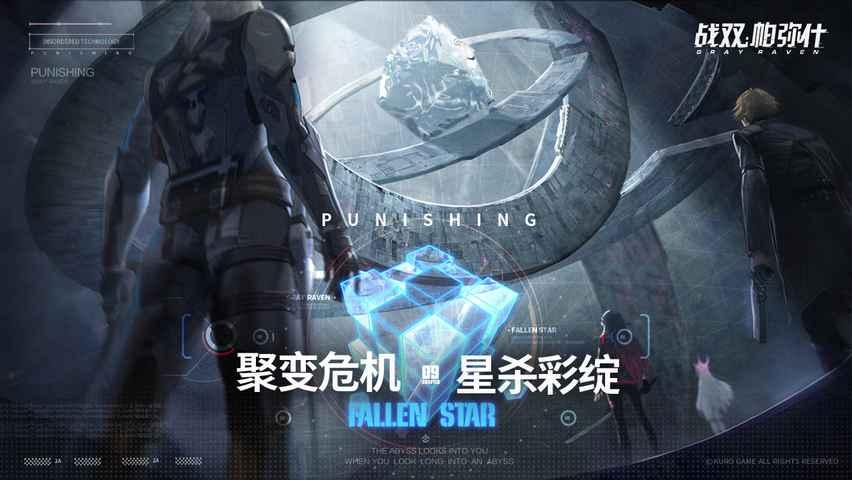 《战双帕弥什》是一款末世科幻题材的3D动作手游。