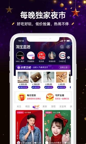 淘宝直播最新app