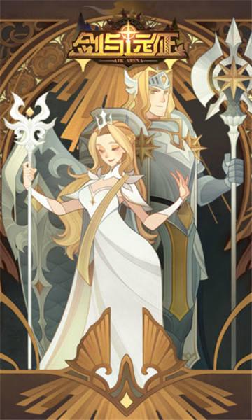 剑与远征无限钻石版