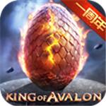 阿瓦隆之王无限金币版