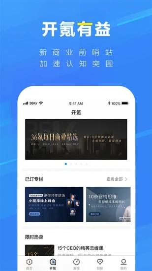 36氪官方app
