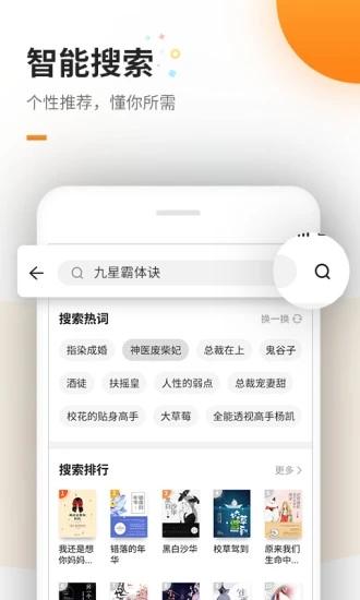 免费追书最新app
