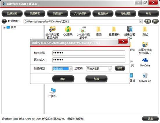 超级加密3000官方版下载