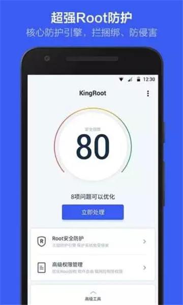 Kingroot去推广精简版下载安装