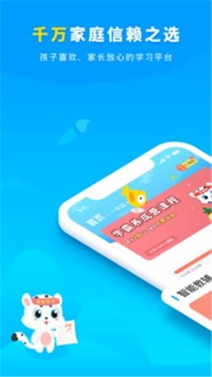 小学宝app下载
