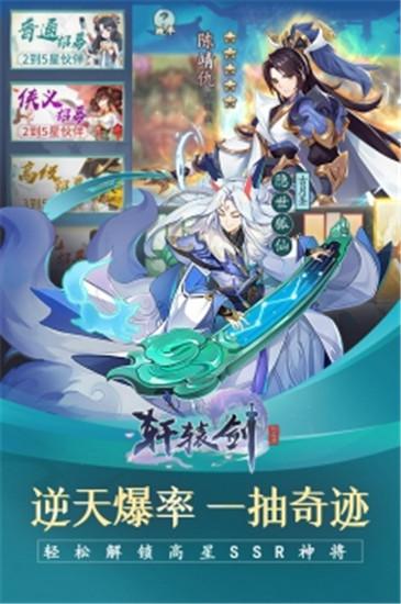 轩辕剑剑之源下载