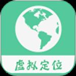虚拟定位精灵app