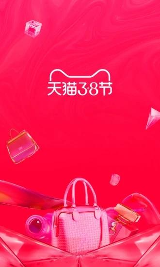 手机淘宝官方最新版下载