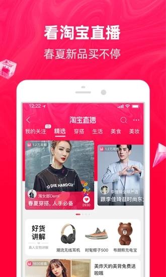 手机淘宝官方最新版