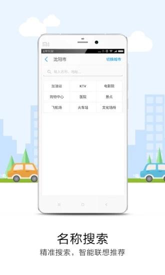 悠悠导航最新app
